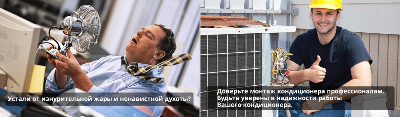 Установить кондиционер в квартиру в Москве